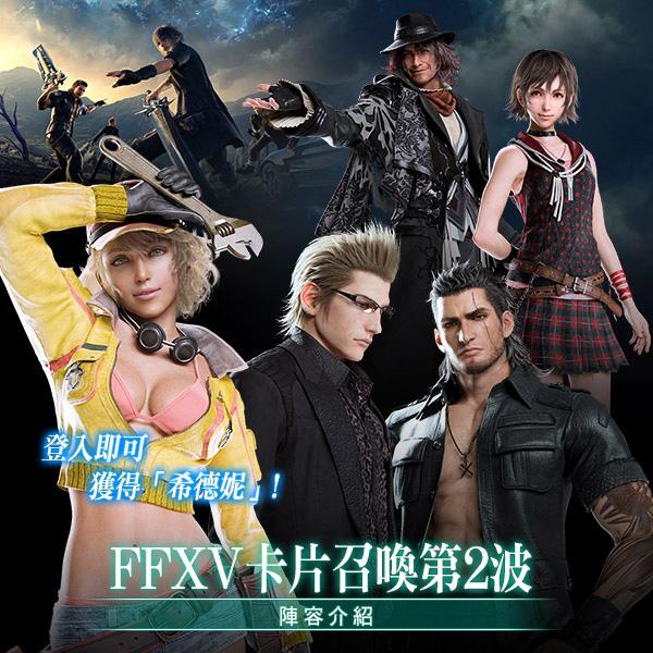 《MOBIUS FINAL FANTASY》、FFXV合作活動第二波登場!戰鬥塔「逆襲的巨蠍」也開始囉!