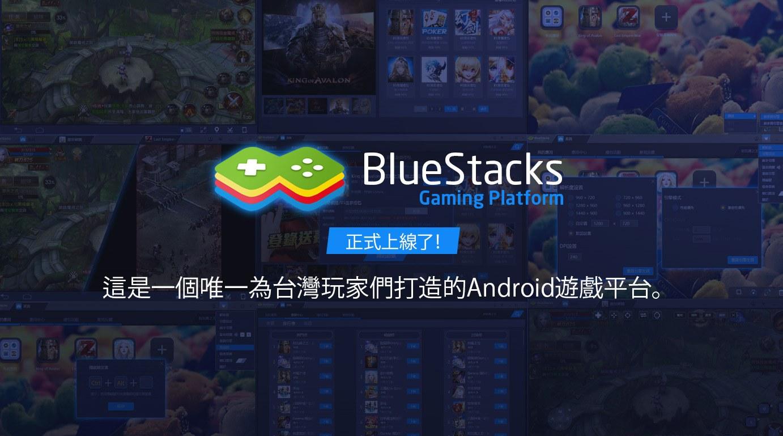 BlueStacks新版本效能大躍進 電腦安卓遊戲模擬器市場震撼彈