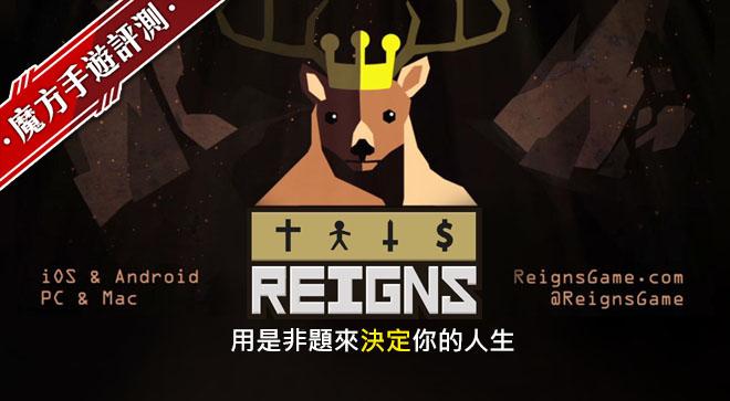 《Reigns》用是非題來決定你的人生
