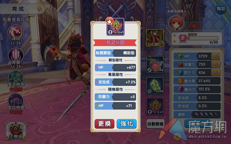 《戰舞幻想曲》煉寶臺系統介紹