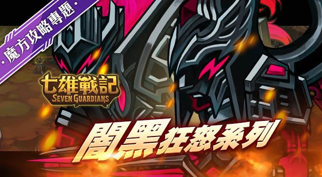 《七雄戰記》闇黑狂怒系列