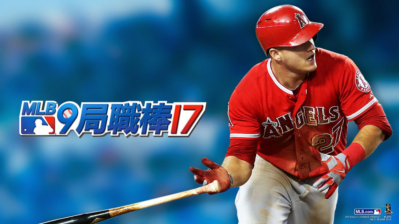 《MLB:9局職棒17》全新球季開打 排名賽系統全新上線