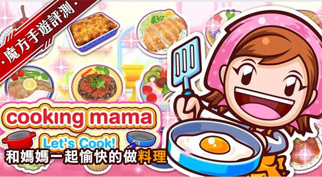 《料理媽媽 讓我們來煮!》和媽媽一起愉快的做料理