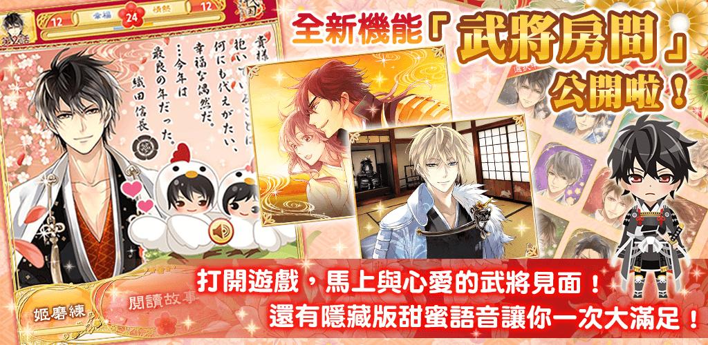《美男戰國》中文版推新機能「武將房間」開啟遊戲即可與美男武將相見歡!