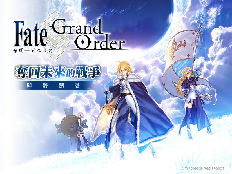 日本超人气rpg手游《fate/grand order》 繁体中文版事前登录活动正式