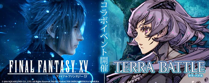 《Terra Battle》與《Final Fantasy XV》將展開合作活動!