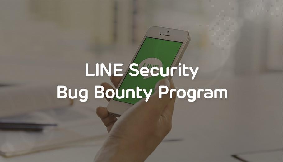 LINE擴大「資安漏洞回報獎金計劃」規模