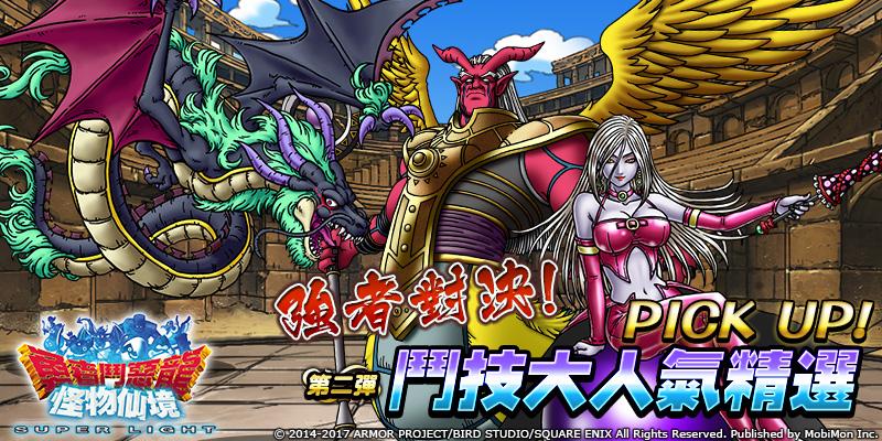《勇者鬥惡龍 怪物仙境》 強者對決!鬥技大人氣精選PICK UP第二彈!