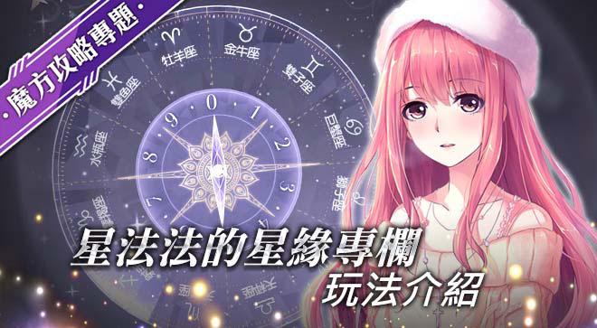 《奇迹暖暖》星法法的星緣專欄 玩法介紹