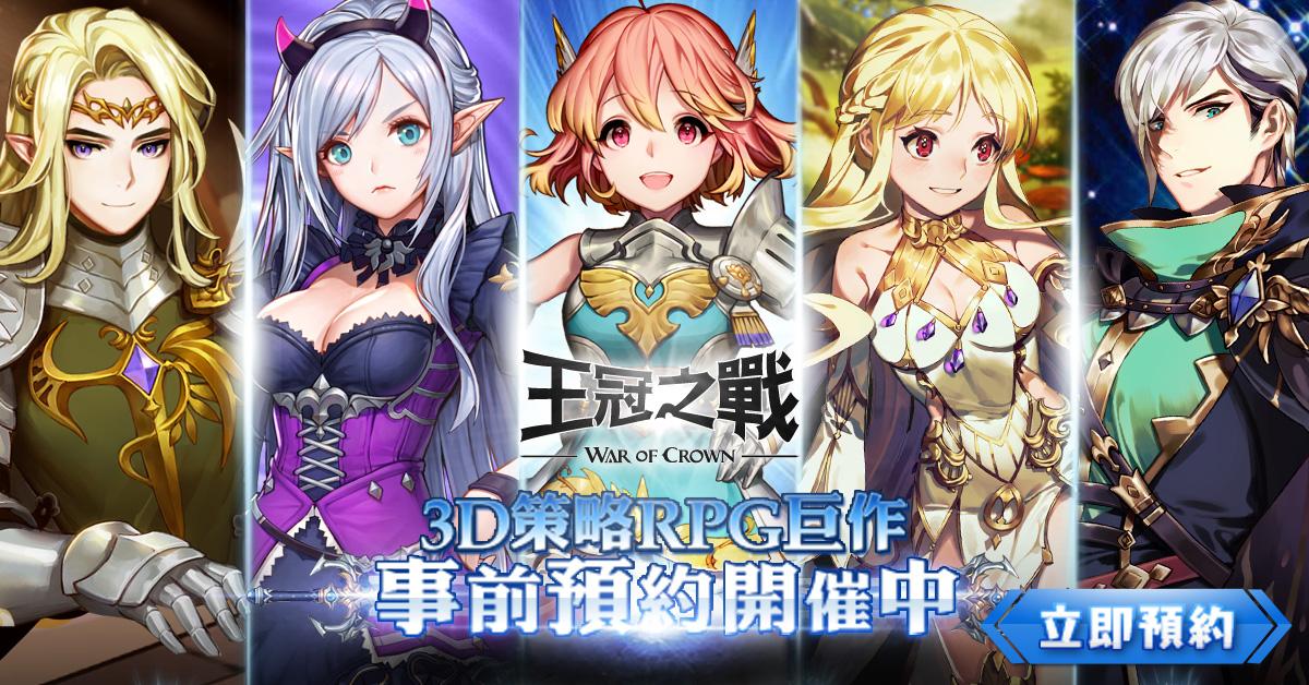 3D策略RPG《王冠之戰》公開上市日期 事前預約進入最終倒數