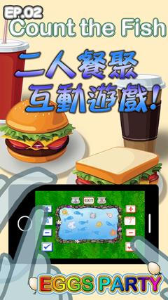 不懂程式碼也能做手遊? 益智好玩互動手遊!《Eggs Party ep2:Count The Fish》AN版上架!