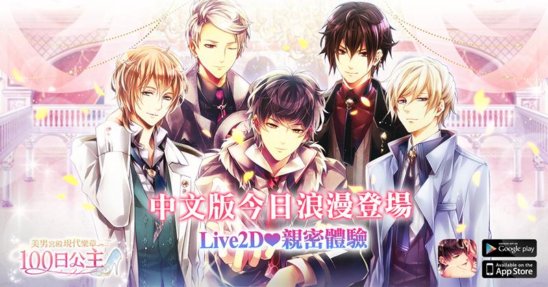 《100日公主◆美男宮殿現代樂章》中文版今日雙平台推出 結合Live2D互動新體驗