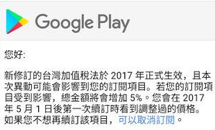 Google Play消費金額調漲5%?!(補Google 回應)