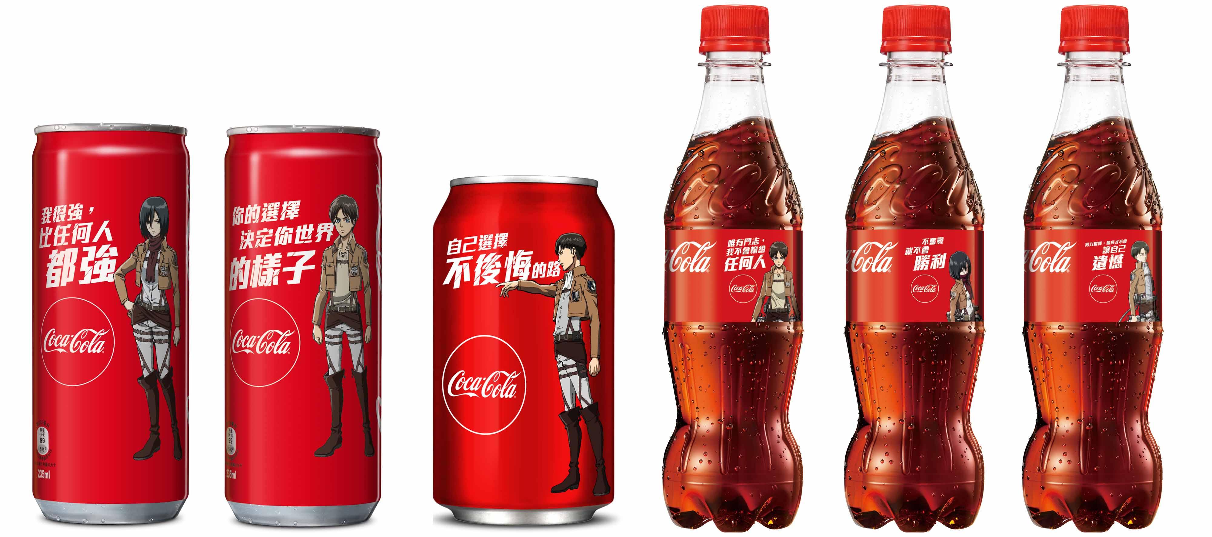 重現動漫經典對白!「可口可樂」跨界日本動漫推出限量「熱血瓶」人氣動漫《進擊的巨人》攻佔「可口可樂」瓶身