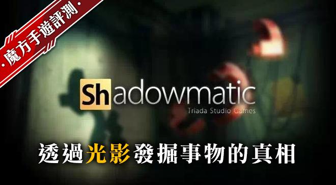《Shadowmatic》透過光影發掘事物的真相