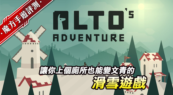 《Alto's Adventure》讓你上個廁所也能變文青的滑雪遊戲