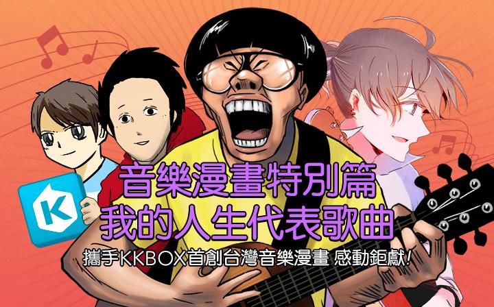 用音樂顛覆漫畫想像!LINE WEBTOON X KKBOX 聯手推出台灣首部音樂漫畫