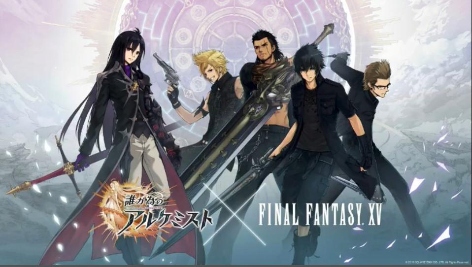 《為了誰的練金術師》與《Final Fantasy XV》展開聯合活動!