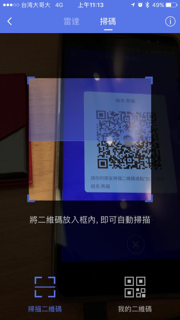 描述: C:\Users\panda\Documents\快牙\IMG_1635.PNG