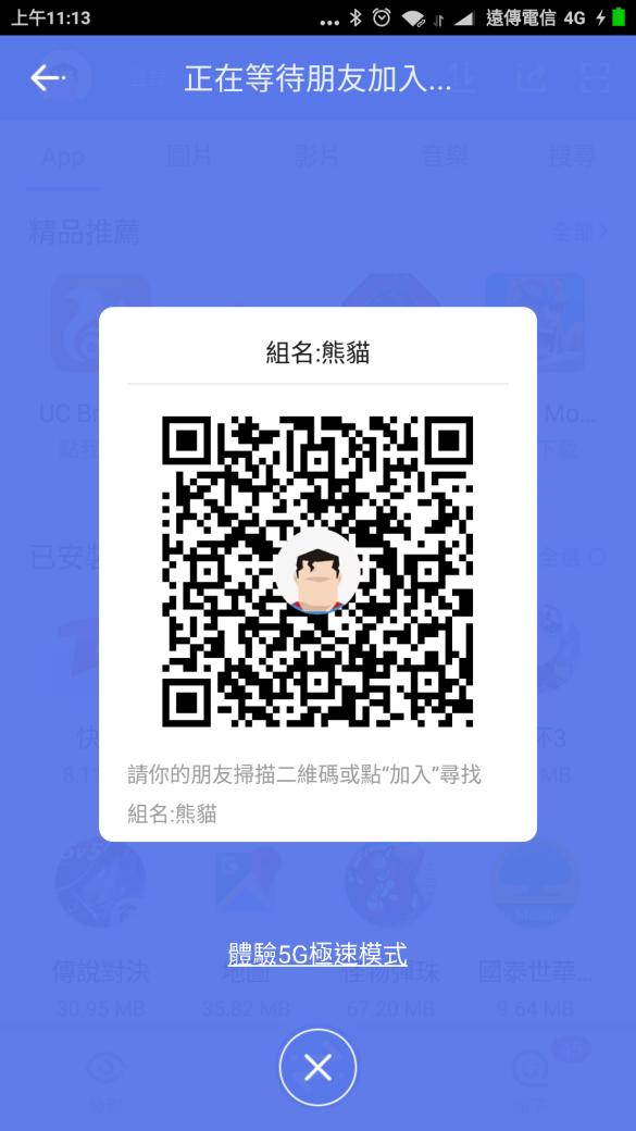 描述: C:\Users\panda\Documents\快牙\Screenshot_2017-04-28-11-13-15-300_com.dewmobile.kuaiya.play.png