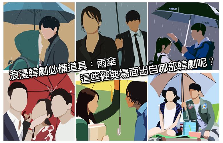 韓劇迷專屬猜謎遊戲《迷妹猜韓劇》雙平台上架推出