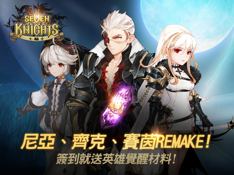 RPG手遊《七騎士》全面推出聖十字團REMAKE