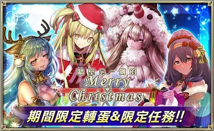 《Hortensia SAGA 蒼之騎士團》繁中版推出聖誕活動第二彈