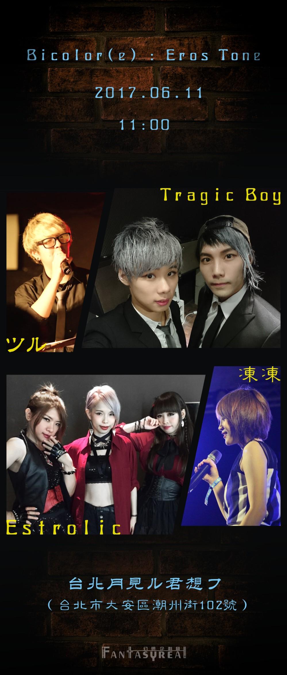 今夏,台灣NICO舞者的夢幻共演!