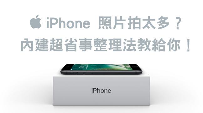 iPhone 照片拍太多? 內建超省事整理法教給你!