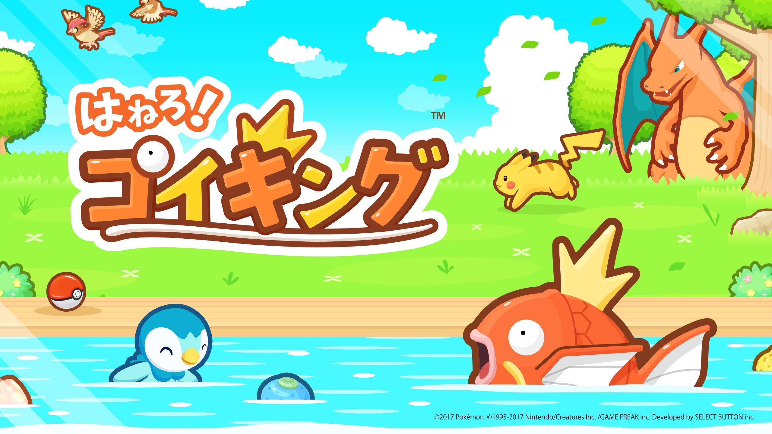 《跳躍吧,鯉魚王!》寶可夢最新手遊作品 遊戲史上最弱主角登場啦!