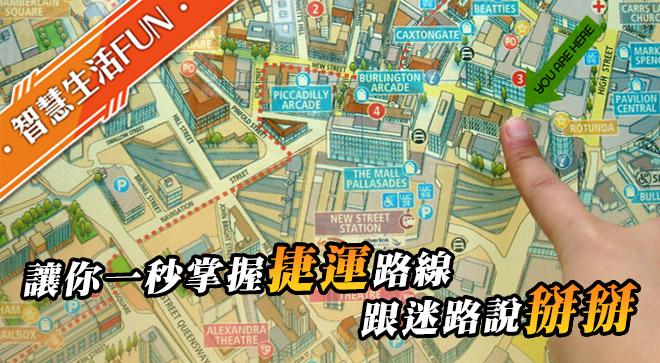 《臺北捷運GO》讓你一秒掌握捷運路線,跟迷路說掰掰