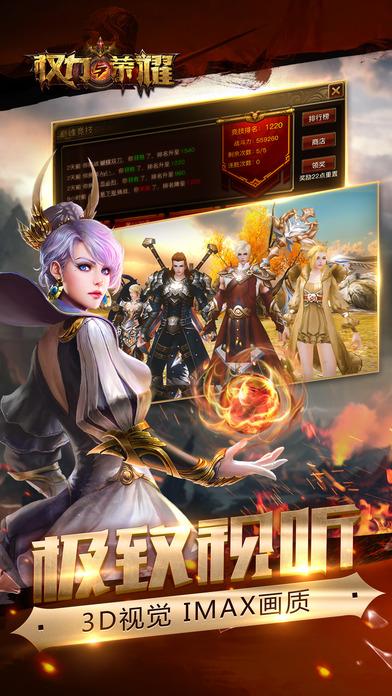 極致畫面MMO手遊《權力與榮耀》雙版本上架 百位實況紅人強勢加盟