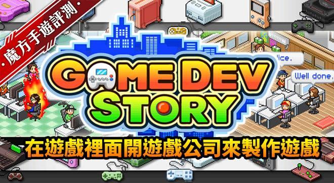 《遊戲發展國》在遊戲裡面開遊戲公司來製作遊戲
