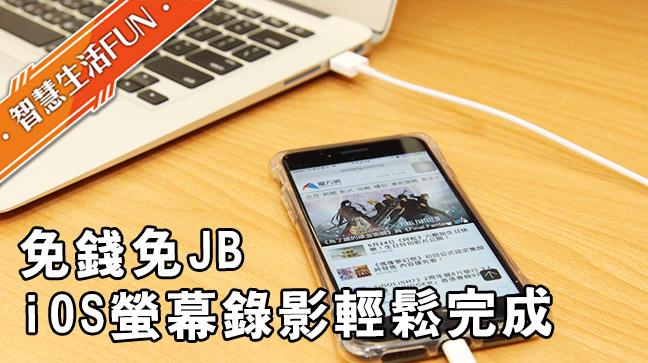 免錢免JB iOS螢幕錄影輕鬆完成