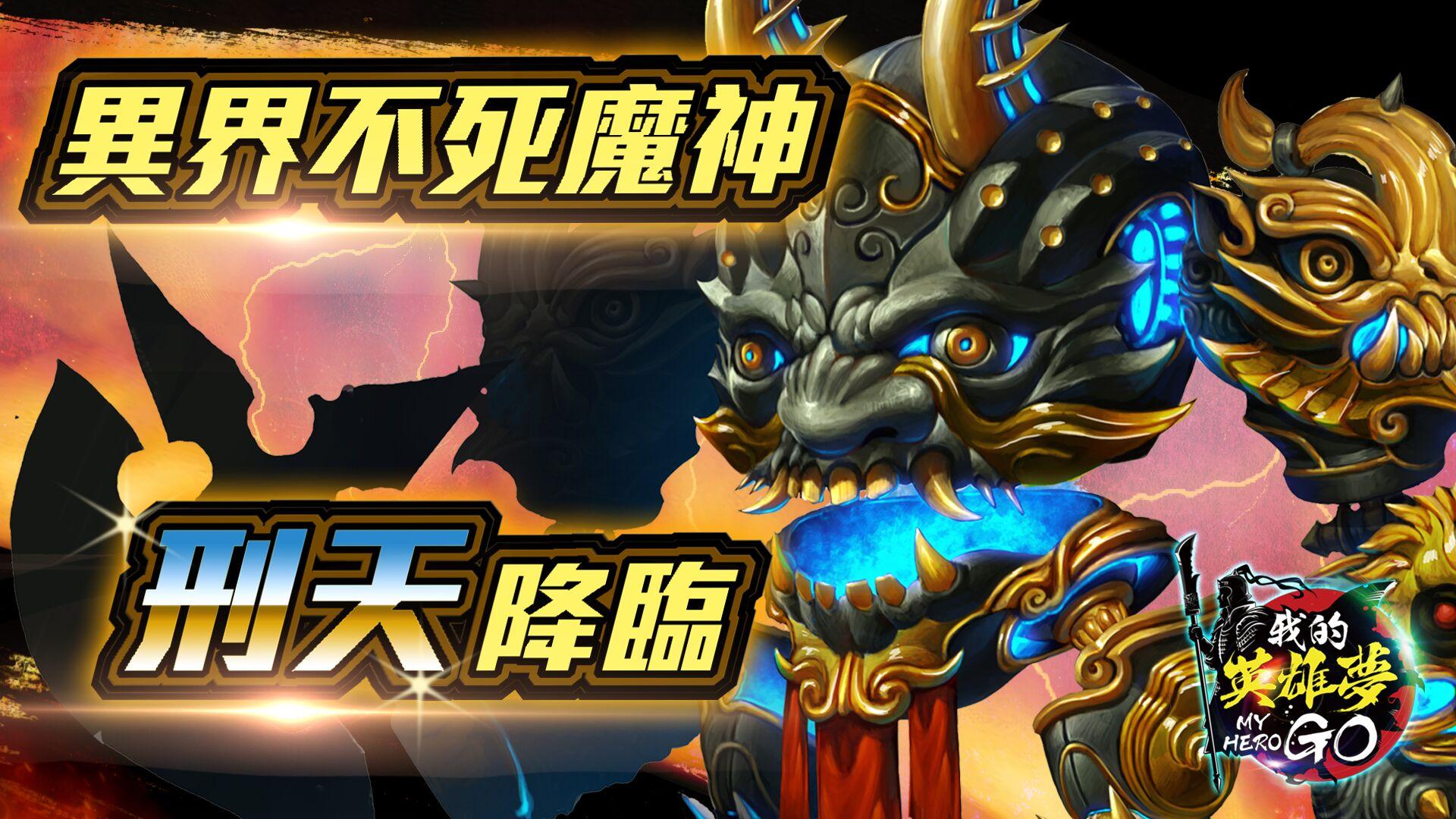 《我的英雄夢GO》異界家族王「刑天」毀滅來襲 全新元神、收集冊任務同步開放