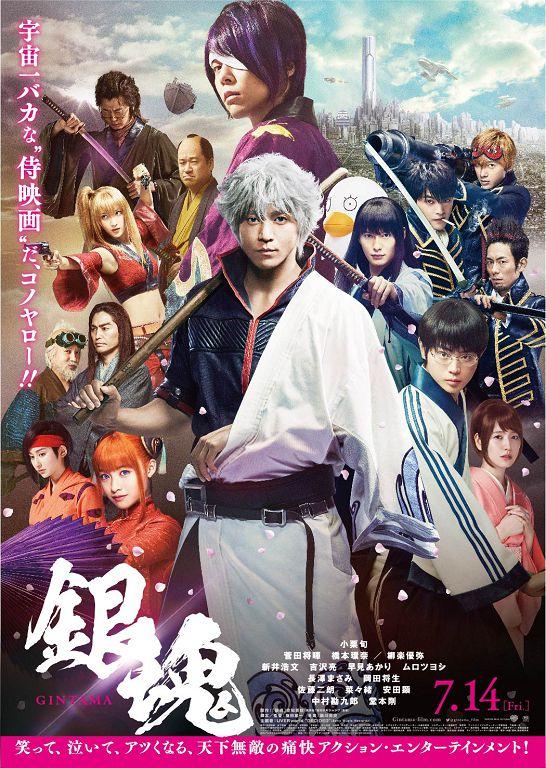 動漫真人版電影最高傑作《銀魂》真人版 7月15日與日本同檔上映