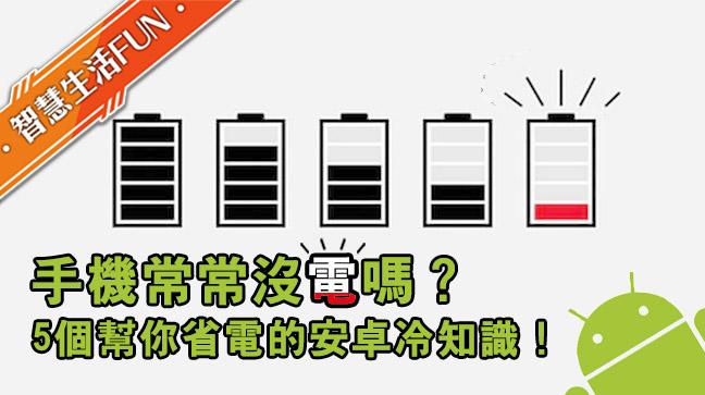 手機常常沒電嗎? 5個幫你省電的安卓冷知識!