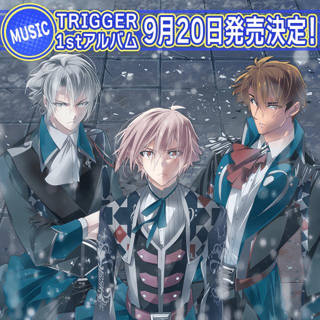 《iDOLiSH7》2周年展8月舉行 3人團體「TRIGGER」首張專輯9月發售