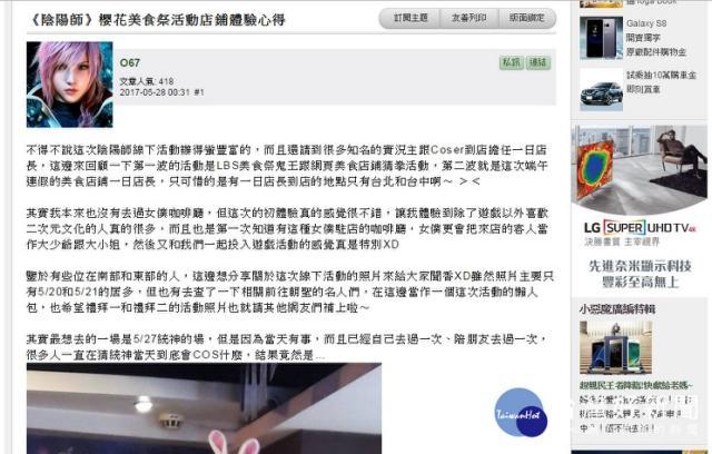 亞洲統神違和COS現身 超搞笑造型網友笑翻