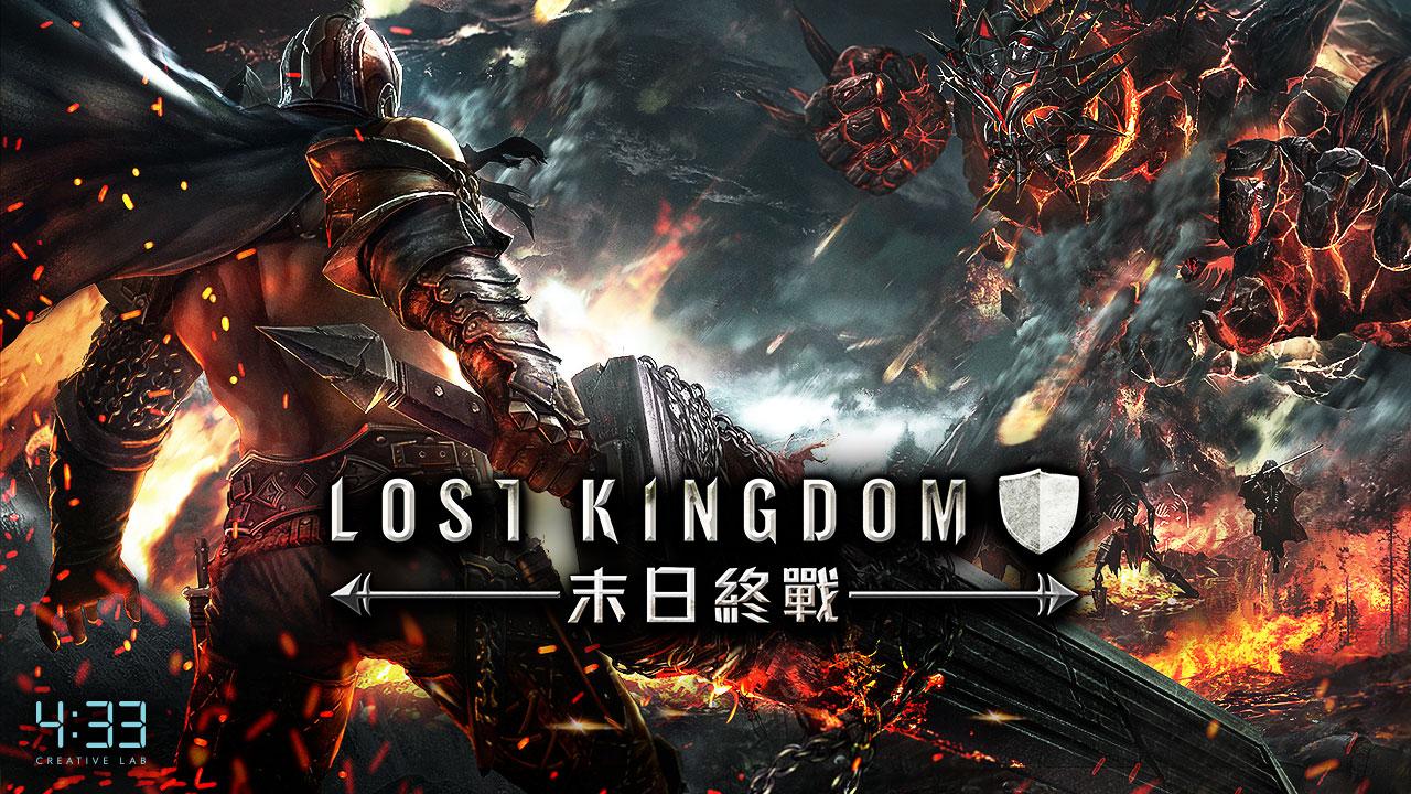 台湾酷乐取得《lost kingdom-末日终战》台港澳代理权