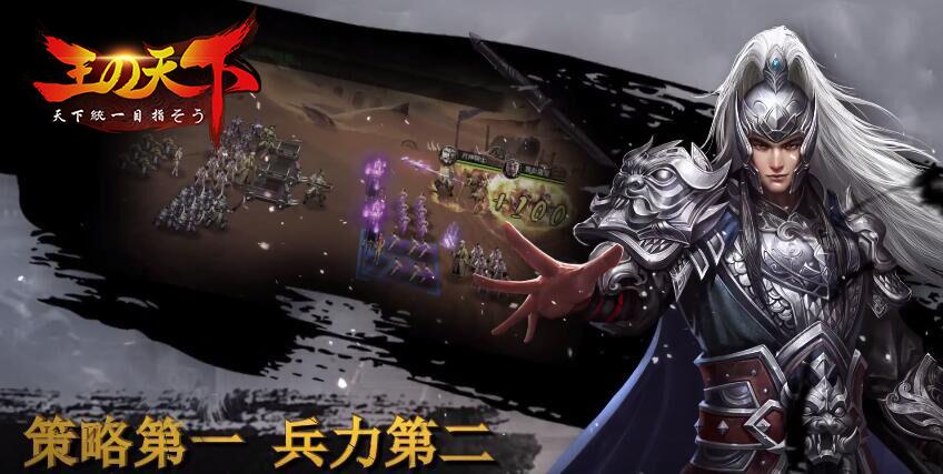 《王的天下》遊戲核心玩法-國戰才是王道!今日新服加開!