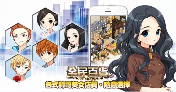 經營模擬手機遊戲《全民百貨》首部宣傳影片曝光