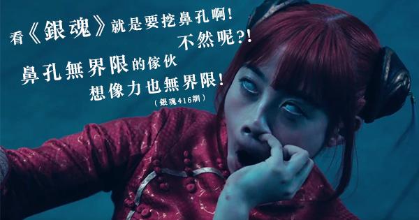 「千年一遇美少女」橋本環奈形象崩壞 翻白眼、挖鼻孔《銀魂》來真的! 《銀魂》今公開正式預告 7月15日與日本同檔期上映