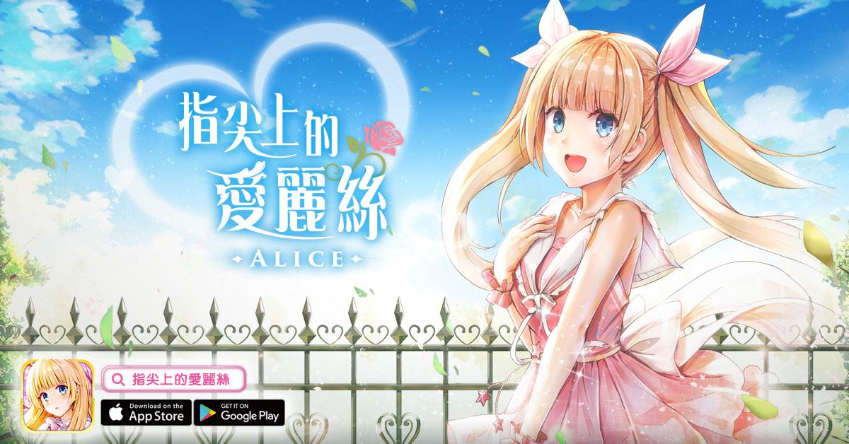 浪漫穿搭手機遊戲《指尖上的愛麗絲》 台港澳雙平台同步上市 協會系統、五大主角率先解密
