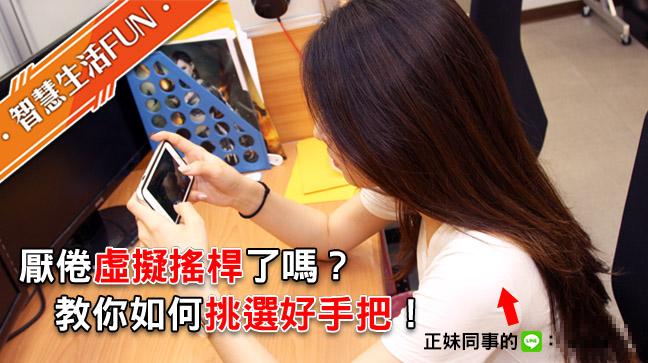 厭倦虛擬搖桿了嗎? 如何挑選好的手機手把!