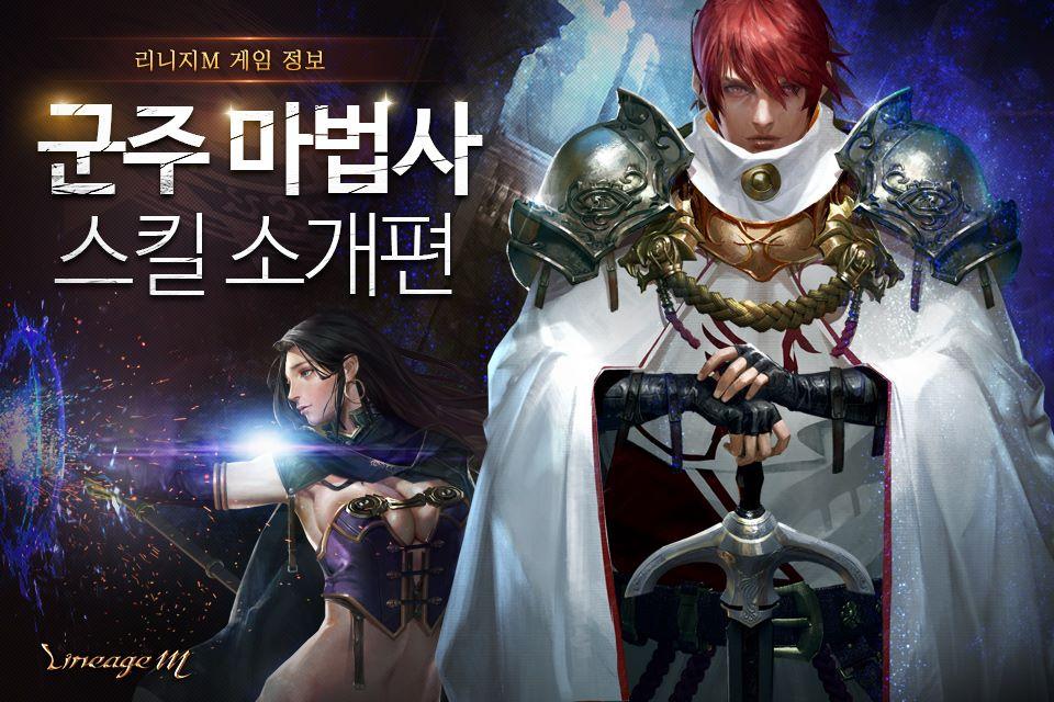 《天堂M》韓國開放下載 經典網遊強勢登陸手機平台