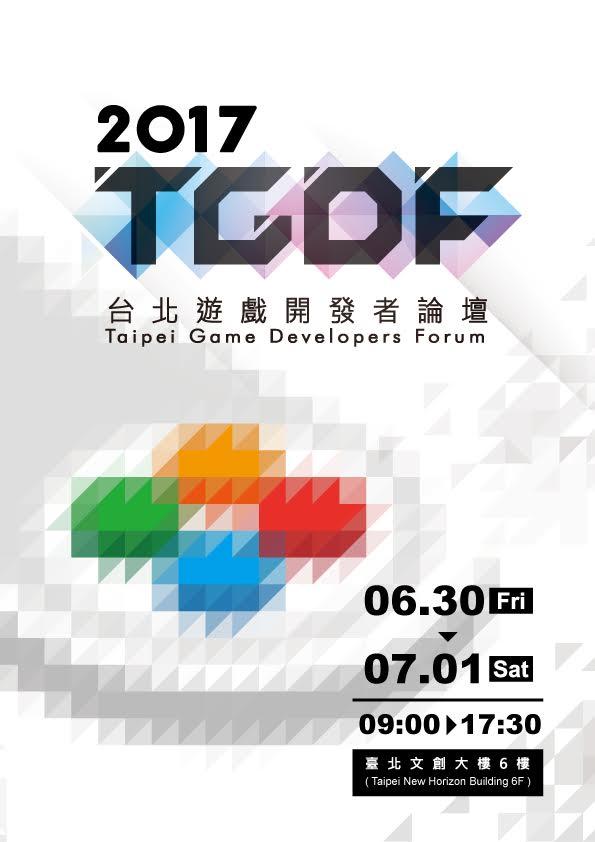 為了遊戲,為了所有明日的相聚 2017 台北遊戲開發者論壇(TGDF) 熱烈報名中!