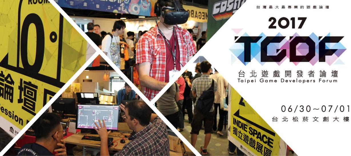 TGDF 為了台灣遊戲業奮鬥之路 採訪報導
