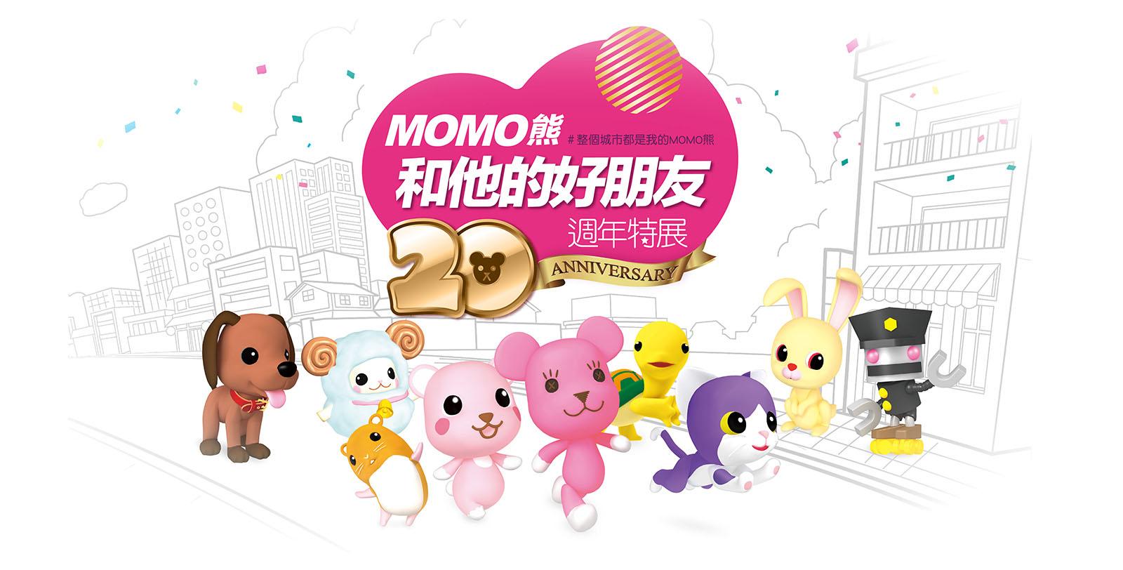 史上最強互動展!「MOMO熊和他的好朋友 20週年特展」海外首展 旋風來台
