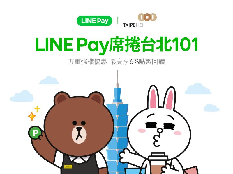 LINE Pay緊密串連O2O 中國信託LINE Pay卡發卡超越50萬張